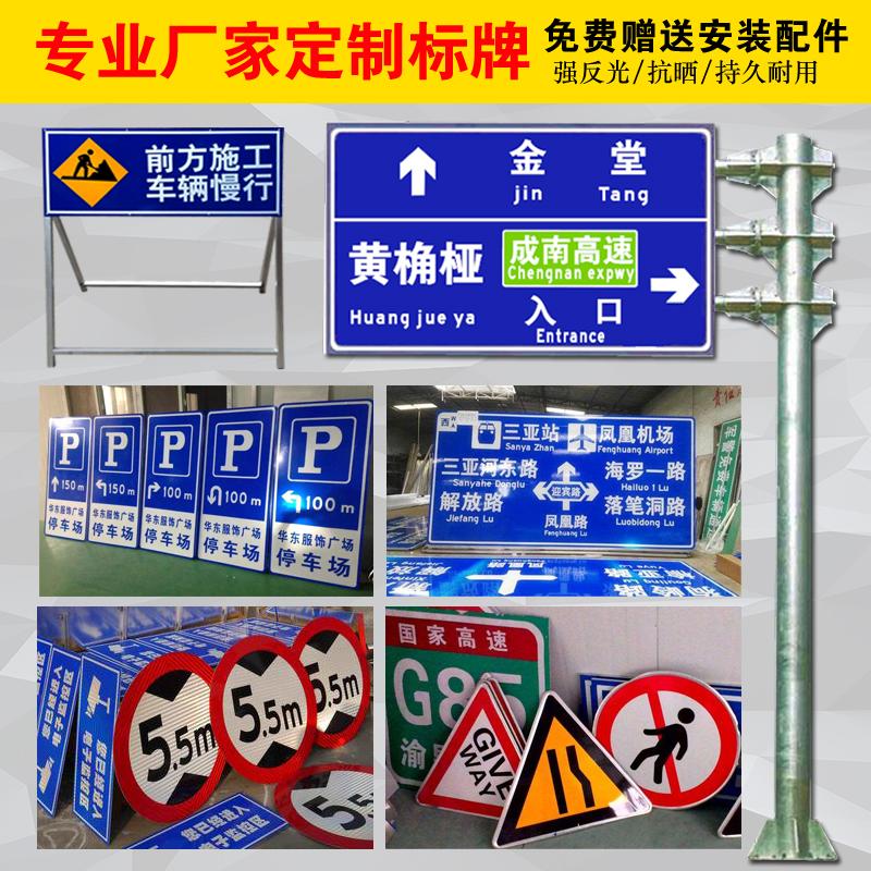 交通标志牌道路指示牌施工警示牌限高限速5公里反光板路牌停车场
