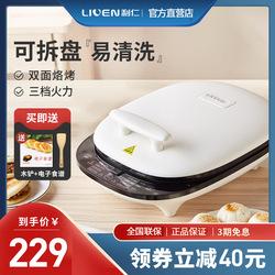 利仁电饼铛新款双面加热家用可拆洗智能煎烙饼锅加深加大全自动