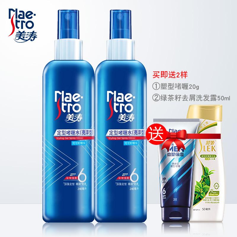 美涛定型啫喱水240ml*2瓶亮泽型加强定型男女头发造型喷雾清爽