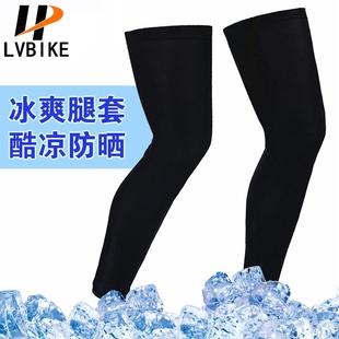 夏季防晒黑腿套防滑防紫外线男女骑行袖冰爽跑步篮球运动护腿裤袜