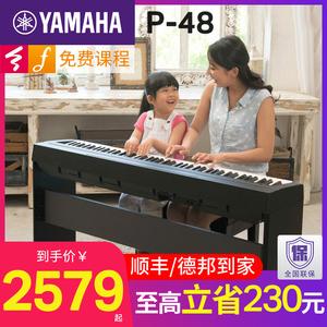 yamaha电钢琴88键重锤p48b钢琴键盘