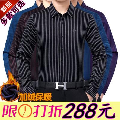雅戈尔品牌男保暖衬衫冬装加厚加绒长袖衬衣中年条纹羊绒免烫上衣