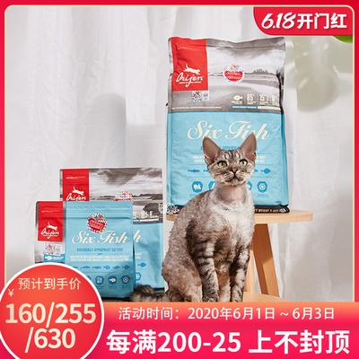加拿大Orijen渴望无谷六种鱼 美毛成幼猫全猫粮 1/1.8/5.4kg
