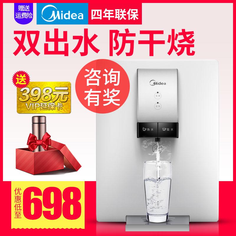 【壁挂式饮水机】美的家用管线机智能速热即热直饮温热冷热两用