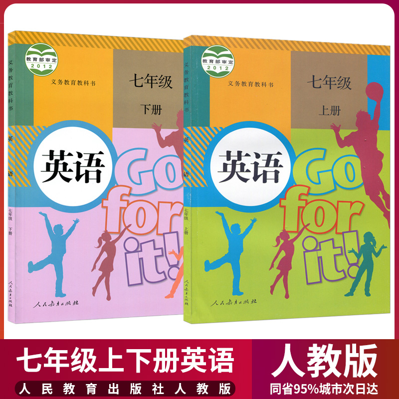 2020部编新版初中7七年级上册下册英语书全套2本人教版RJ初1一七年级上下册英语课本教材教科书七上英语书七下英语七年级英语全套