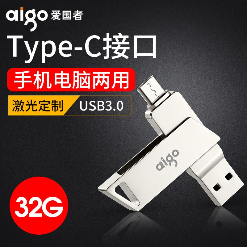 爱国者华为手机电脑两用u盘32g type-c安卓双接口优盘车载高速版3.0小米10-21新券