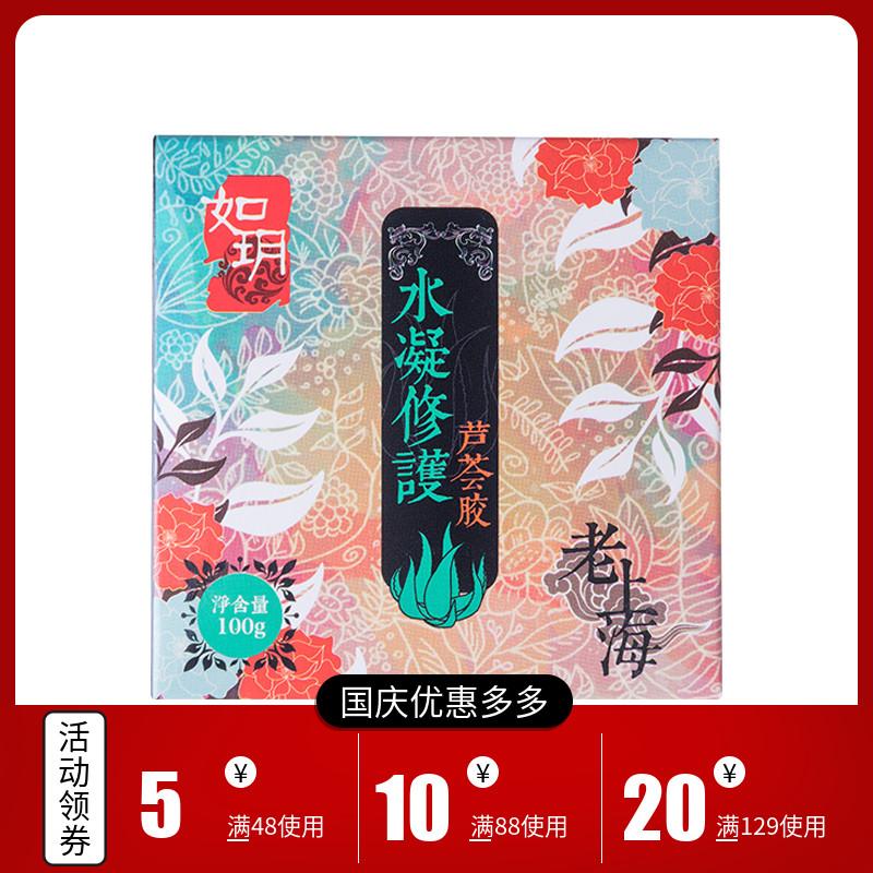 如玥老上海芦荟女人补水凝胶38.00元包邮