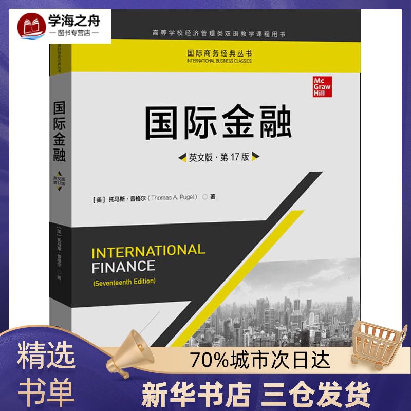 正版 国际金融英文版 第17版第十七版 托马斯 普格尔 中国人民大学出版社 国际商务经典丛书 高等学校经济管理类双语教学课程用书