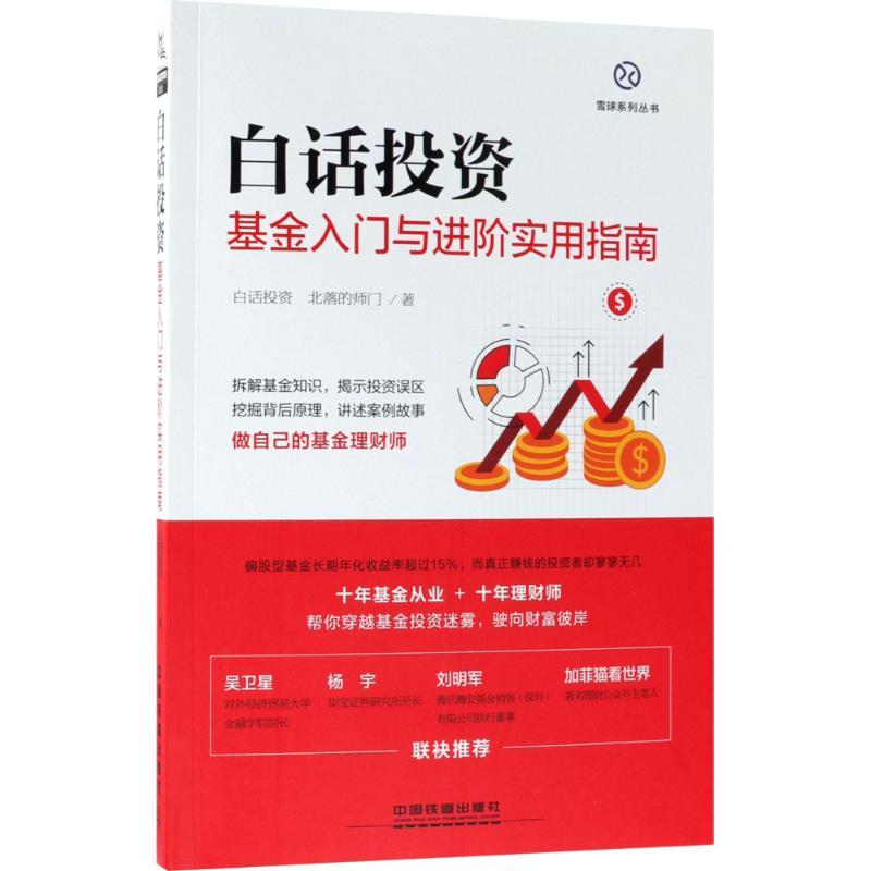 白话投资 白话投资,北落的师门 著 著 金融经管、励志 新华书店正版图书籍 中国铁道出版社