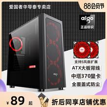 AIGO/爱国者A16台式主机电脑机箱电源DIY整机侧透防尘游戏机箱