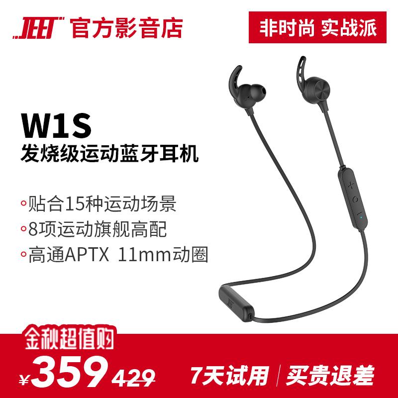 jeet W1S泰捷蓝牙耳机 无线运动入耳式降噪防水 安卓苹果通用正品保证