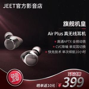 jeet air plus tws真无线运动耳机
