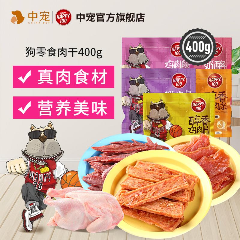 顽皮happy100犬用磨牙棒零食训练奖励狗零食营养鸡肉干400g*1袋