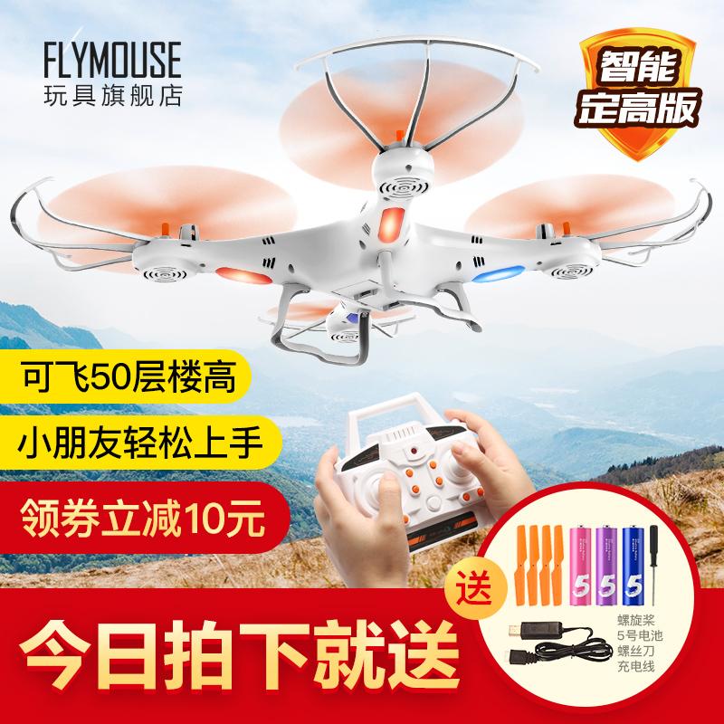 遥控飞机无人机玩具飞行器四轴
