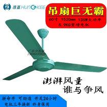 鸿基特大吊扇王大风力56寸60寸135W全铜重头家用工业扇吊式电风扇