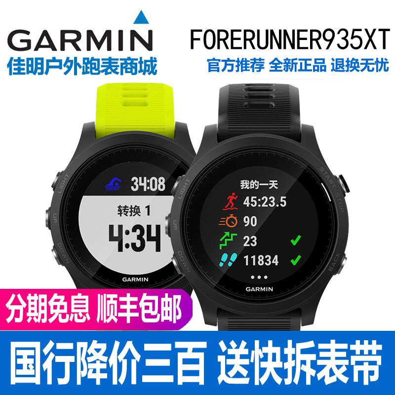 Garmin хорошо следующий forerunner935 735XT обновление версии плавать бег фотоэлектрический железо три движение наручные часы