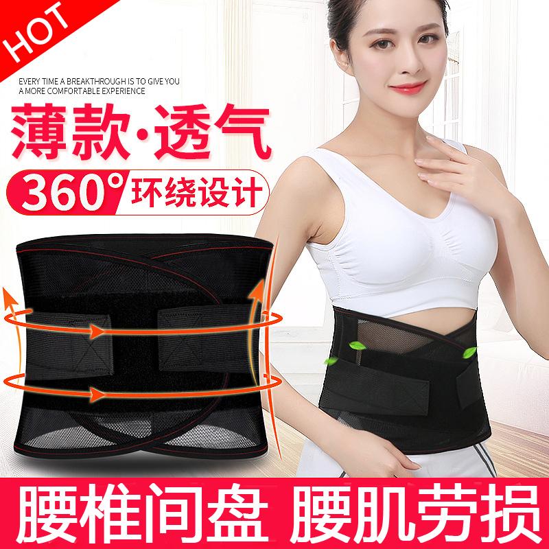 佳禾护腰带腰间盘保暖腰疼腰围腰椎盘薄款突出健身运动腰托男女士