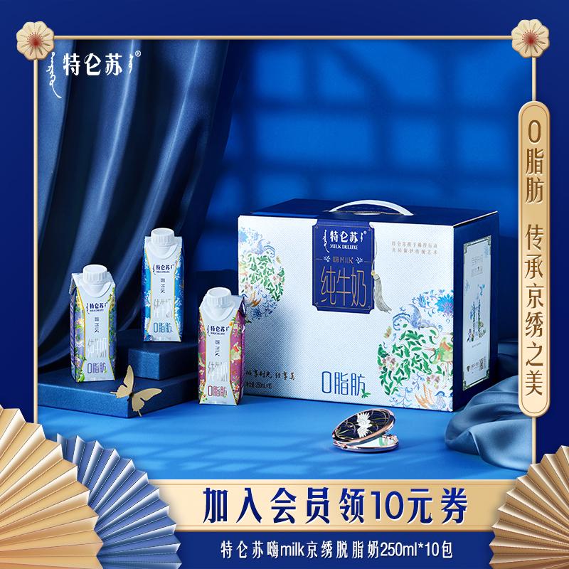 【薇娅推荐】特仑苏嗨Milk脱脂纯牛奶京绣版250ml*10包牛