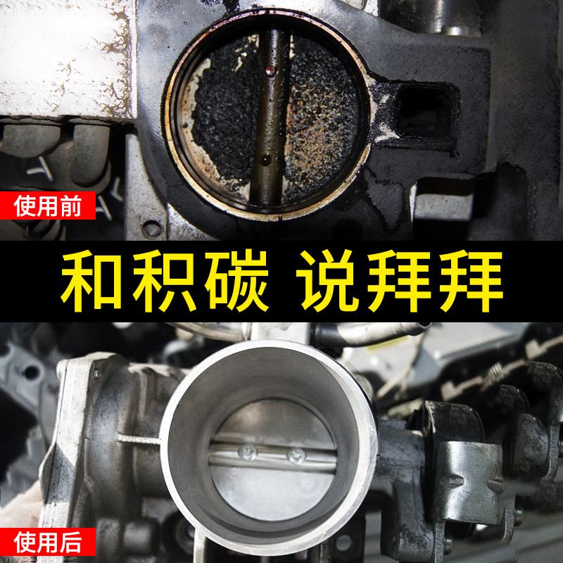 车仆发动机内部清洗剂积碳净汽车免拆机油清洗油泥引擎除炭添加剂
