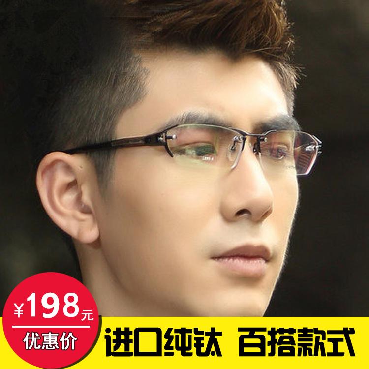 无框眼镜 纯钛眼镜架男 无框眼镜框商务 配无边框切边眼镜近视镜