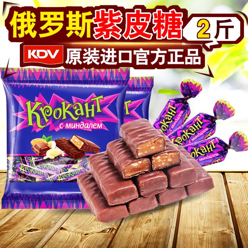 俄罗斯进口kdv糖果kpokaht紫皮糖巧克力零食礼包喜糖年货食品包邮