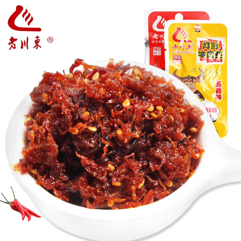 老川东灯影牛肉丝四川特产成都美食小吃零食五香香辣味13g满包邮