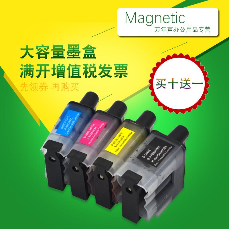 MAG适用兄弟LC950BK墨盒MFC-210C mfc215C 425CN FAX1840C彩色打印机墨水盒LC41/LC47/LC950/LC900/LC09墨盒