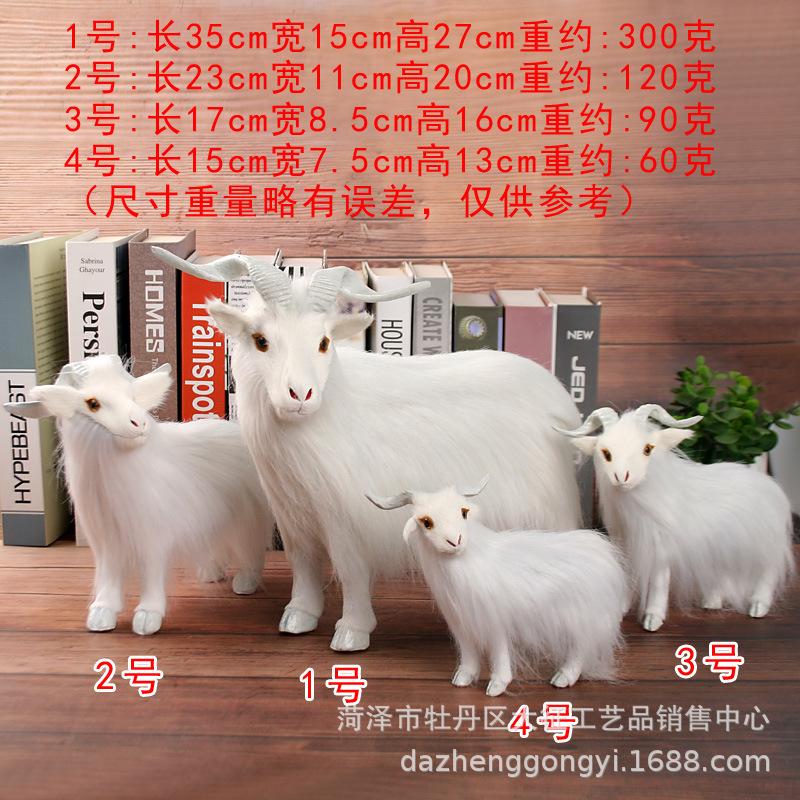 中國代購|中國批發-ibuy99|模型|模型仿真橱窗家居摆件儿童认知仿真小仿真山工艺品羊