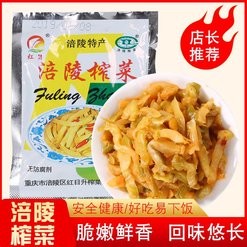 特价包邮 重庆小包装涪陵榨菜50g*40袋装 航空榨菜丝儿童榨菜泡菜