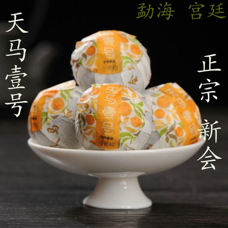 正宗新会天马壹号小青柑勐海布朗山古树宫廷普洱茶熟茶特级罐装