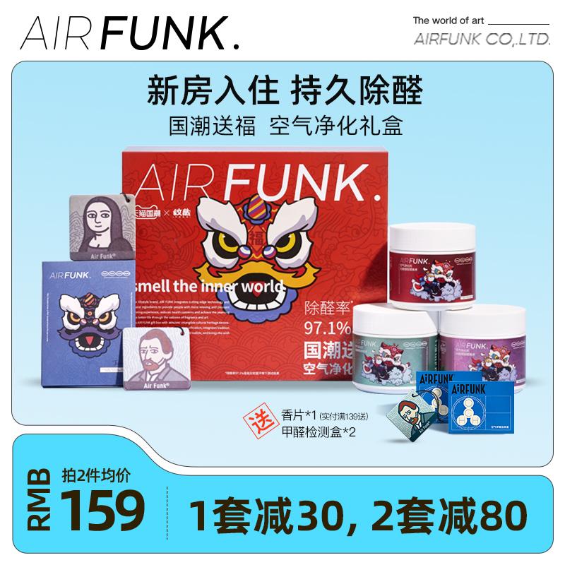 airfunk光触媒除甲醛清除剂去甲醛除异味国潮送福·空气净化礼盒