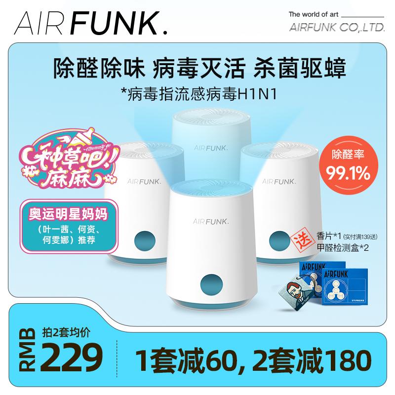 airfunk非光触媒甲醛清除剂除甲醛新房装修除醛除味除菌神器4盒装