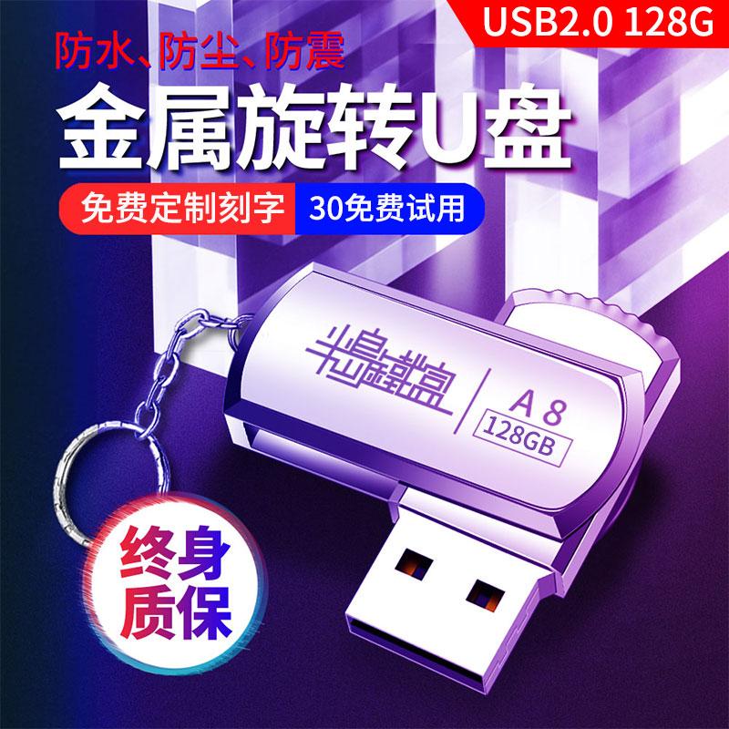 u盘128g优盘正品高速车载u盘移动sub盘正版学生个性迷你钥匙扣便携优盘电脑两49.00元包邮