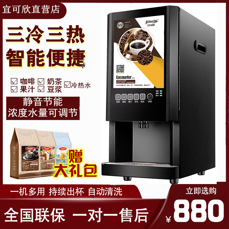 Multifunctional instant coffee milk tea integrated machine commercial automatic self-service grinding hot and cold juice beverage soybean milk machine