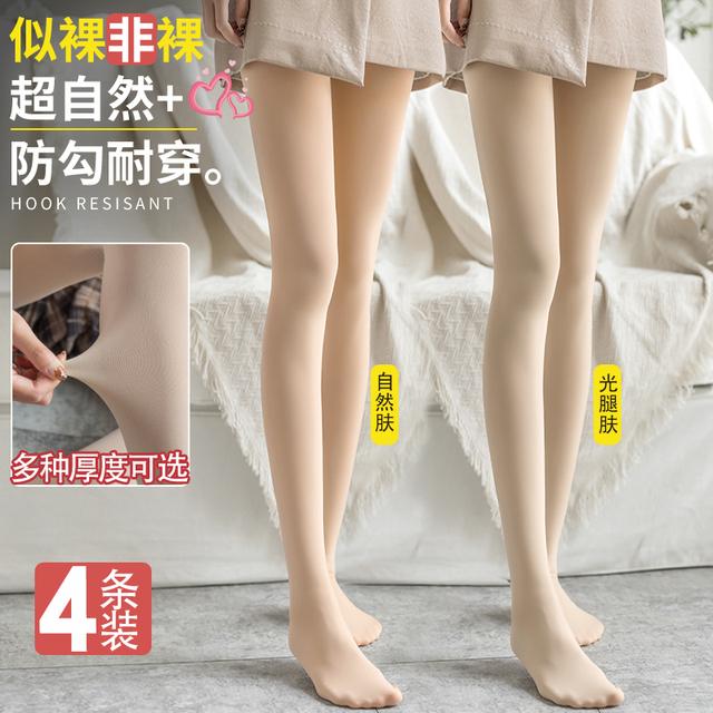 丝袜女春秋款光腿神器女裸感肉色超自然薄款新款网红打底袜连裤袜