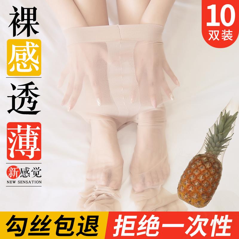 丝袜女超薄款防勾丝2021新款网红黑丝肉色丝袜夏季春秋菠萝连裤袜