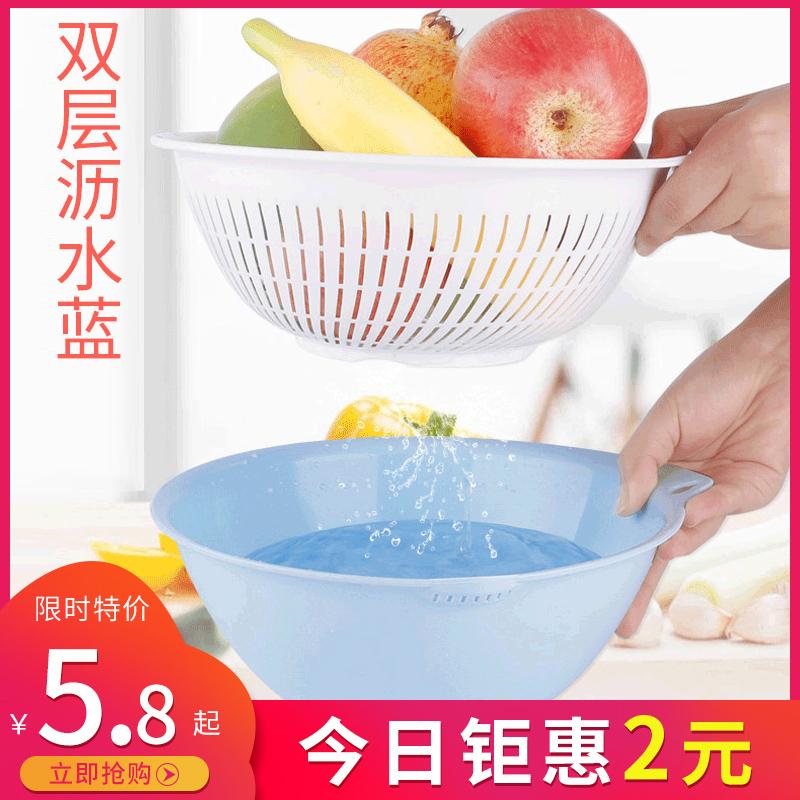 洗菜盆沥水篮厨房洗水果盘家用淘米篮子淘菜盆塑料双层漏水篮套装