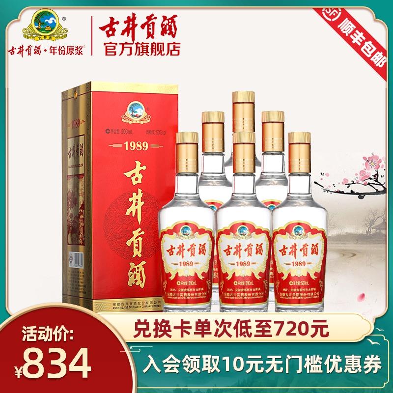 【官方旗舰】古井贡酒1989 50度500mL*6瓶 箱装酒水白酒整箱特价