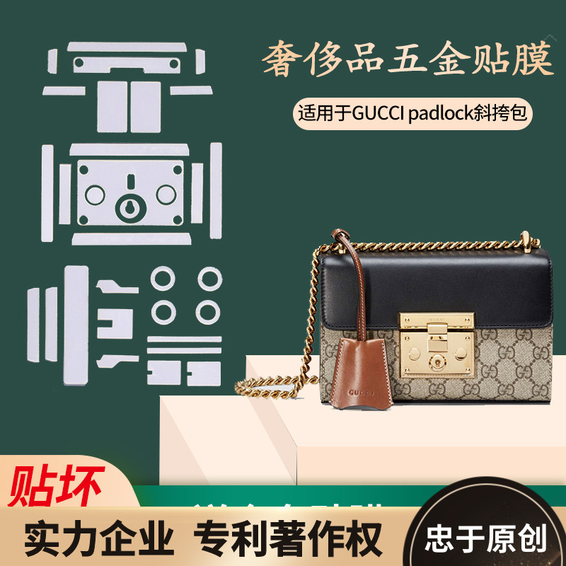 金牌皇冠卖家适用于GUCCI padlock五金贴膜古驰锁头膜padlock贴膜