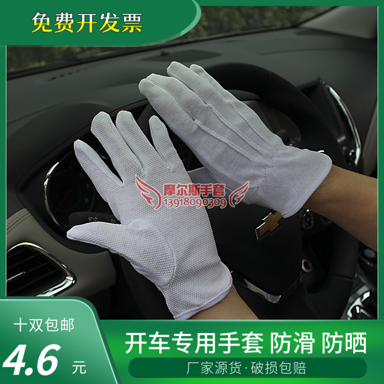All cotton anti slip and sun proof gloves for drivers, black nylon for male and female drivers