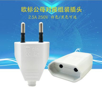 欧标公母对接插头连接器10A二圆脚插头延长线 监控电源线组装插头