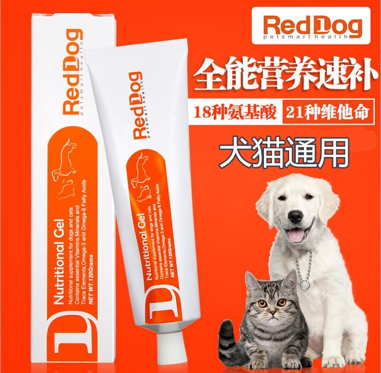 Red red dog supplement nutrition cream pet red dog cat health care product baby dog post pregnancy baby paper