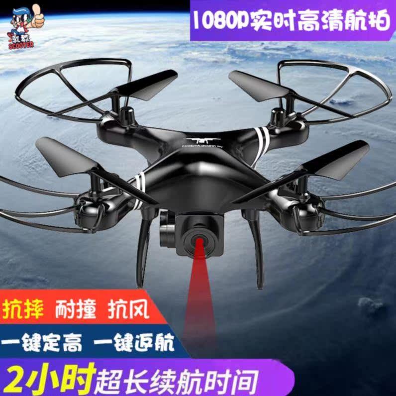 [你旺我旺大家旺百货电动,亚博备用网址飞机]防撞带摄像头的无人机。直升飞机摄影女月销量1件仅售139元