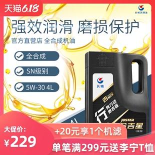长城润滑油 金吉星SN 5W30全合成 汽车机油 旗舰店【行】4L装