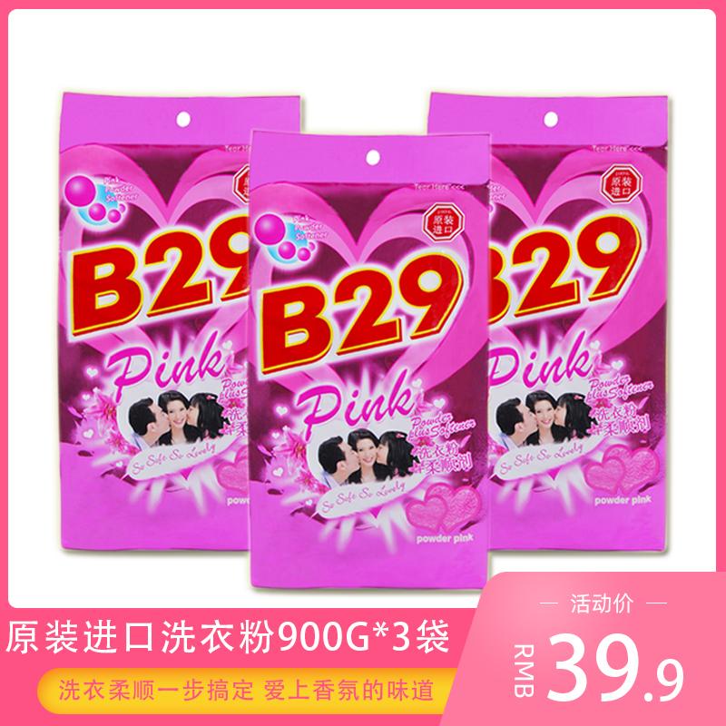 美贰玖b29 美二九 美二玖印尼美�p玖进口900g*3袋洗衣粉含柔顺剂