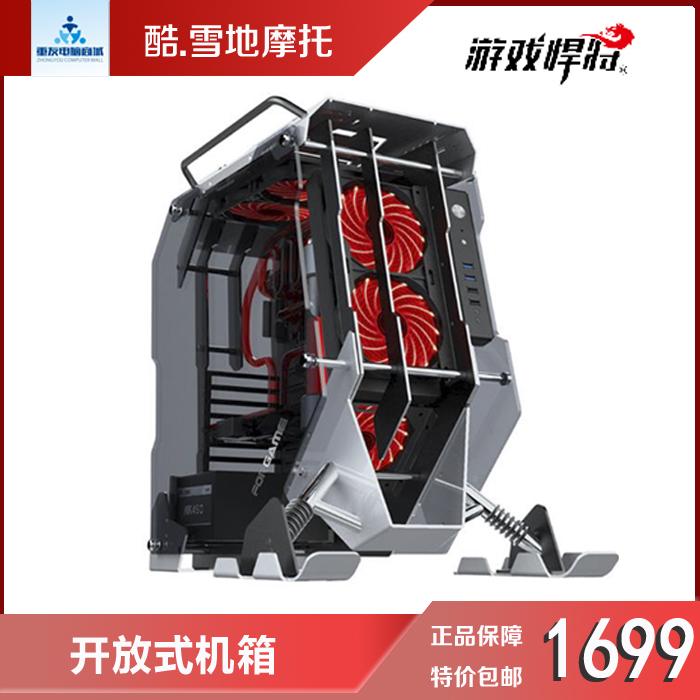 游戏悍将雪地摩托 开放式异形机箱玻璃水冷全铝机箱 MATx游戏机箱