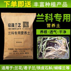 兰花土专用土绿植透气石斛蝴蝶兰植料多肉土花卉君子兰营养土树皮