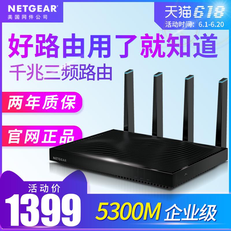 网件 R8500路由器使用分享,推荐