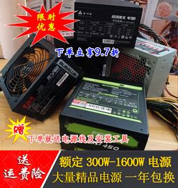 长城额定300W400W450W500W600W1250W台式机电源 电脑航嘉全汉包邮图片