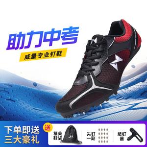 威量体育考试比赛中高考短跑钉子鞋